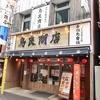 鳥良商店 武蔵境すきっぷ通り店でじゅんを偲ぶ