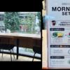 【朝カフェ】エクセルシオールカフェ、モーニングセットがおすすめ過ぎた!