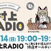 本日のお薦め #ブックマ-ク ( #しおり ) #RADIO 音楽篇 | 2020年06月19日号 |村上 RADIO ~(あくまで個人的な 特選オールディーズ~ #村上春樹 #bookmark