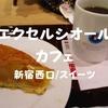 【新宿西口】PC席も満席だぞ「エクセルシオールカフェ」新宿小滝橋通り店