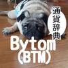 仮想通貨辞典 Bytom (BTM)