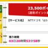 【ハピタス】NTTドコモ dカード GOLDが期間限定でまたまた23,500pt(23,500円)にアップ!  さらに最大13,000円相当のプレゼントも!
