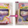 黄変玩具ピンク作戦・その2