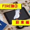 FIRE論③【副業編】セミリタイアに副業は必須?