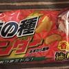 ナイスおつまミドル!柿の種サンダー