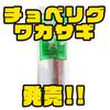 【ザップ】ワカサギパターンにオススメのフォーミュラ「チョベリグ ワカサギ」発売!