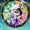 アニメ「HUNTER×HUNTER」が4月より毎週水曜再放送中だぞ!!時間等 「Anichu」枠での放送 一部地域だけかよ(*´σω・、)