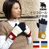 トリコロール 裏ボア ニット 手袋 | moz(モズ)