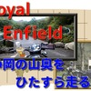 静岡の山奥をひたすら走る走行動画【ロイヤルエンフィールド BULLET 500 EFI】