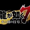 【PS4】龍が如く7 光と闇の行方、ゲームトレイラー公開!様々なジョブを選んで技を変更して極めよう!