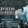 【ゾイドFOR】ZOIDS FIELD OF REBELLIONを始めて15分でアンインストールしたお話
