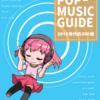 『POP-MUSIC GUIDE 2010年代の200枚』頒布のお知らせ