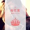 桜花賞(2018年)はロードカナロア産駒のアーモンドアイが大外バキューンで1着!ーー回顧
