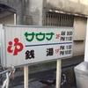 高知市の老舗サウナ「高砂湯」に行ってきた