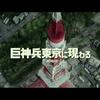 【雑 文】ナウシカ前史・火の七日間を描いた『巨神兵東京に現わる』