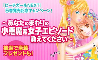 『ピーチガールNEXT』5巻発売記念プレゼントキャンペーン!〜あなたのまわりの小悪魔系女子エピソード教えてください〜