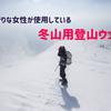 【女性に聞いた】 冬山で使えるおすすめの装備 【寒がりな方向け】