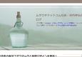Muragon用改造スキンCSS配布~寂しい風景ヘッダー~