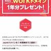 独自ドメイン取得方法♪お名前.comで登録!!