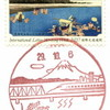 【風景印】静岡駅南口郵便局