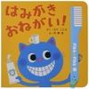 ★394「はみがきおねがい!」~付属の歯ブラシで、人の歯を磨いてあげるという疑似体験ができる。効果てき面!