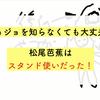 【ジョジョを知らなくても大丈夫!】松尾芭蕉はスタンド使いだった!