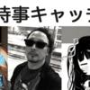 時事キャッチVol.10