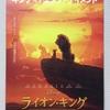 映画「ライオン・キング」- 知らずに観たら実写と思う超完成度!