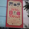 TOHOシネマズ日劇閉館