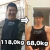 50kg痩せました!!(1年10ヶ月で達成)
