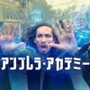 【ドラマレビュー】アンブレラ・アカデミー シーズン1