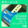 【ギターメンテ】SEYMOUR DUNCAN SSL-5 ピックアップ交換