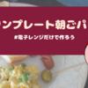 """ワンプレート朝ごパン""""たまご""""も電子レンジ調理で◎簡単レシピ"""