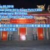 旧暦6月24日は関羽の1858周年誕生記念日だ。 台北行天宮。
