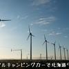 レンタルキャンピングカーで北海道9日間の旅2020【8】オトンルイ風力発電所、稚内公園、宗谷岬