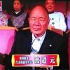 ミスター慶応による女性暴行事件 「渡辺陽太」の祖父は韓国出身の歌手で土木会社代表取締役 /家族・兄弟