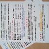 八幡高原聖湖マラソン大会は山菜弁当付き!