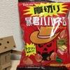 【菓子伝記】厚切り 暴君ハバネロ 旨辛ベーコン味