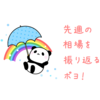 6月最終週の相場を振り返って見るパオ!(2020/7/5)