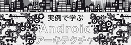 Androidアーキテクチャことはじめ ― 選定する意味と、MVP、Clean Architecture、MVVM、Fluxの特徴を理解する
