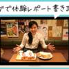 ブログで東京近郊の店舗やイベントの体験レポート書きます!(有料サービス開始のお知らせ)