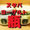 韓国スタバ限定 瓶のヨーグルトを日本 でゲットしたぞっ!