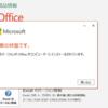 2021年04月の Microsoft Update (定例外) 2021-04-30