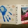手作りBOOK教室・参加者さん作品【レクリエーションブック】4