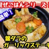 【レシピ】簡単混ぜごはん!銀ダラのガーリックステーキ!