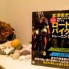 DA.YO.NE.と思うことが多かった宮澤崇史のロードバイクトレーニング
