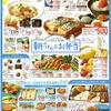 デザイン 書体使い 色使い 朝ごはん&お弁当 イトーヨーカドー 4月3日号
