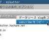 mikutter 4.1の新機能