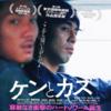 映画『ケンとカズ』