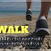 【特集】楽しく歩くためのアプリ3選!ウォーキングがもっと楽しくなるアプリを厳選ピックアップ